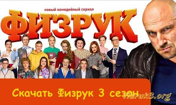 Скачать сериалы через торрент физрук 3 сезон prakard.